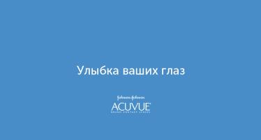 Слоган для контактных линз