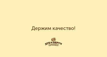 Слоган для пива