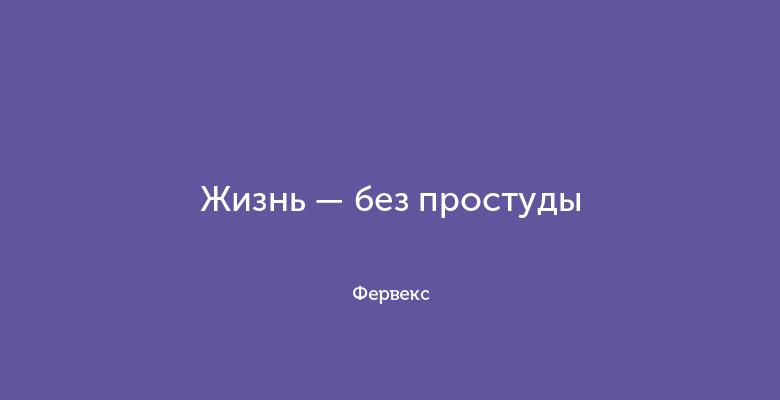 Слоган для лекарства