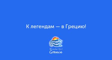 Туристический слоган