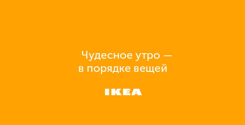 Слоган для IKEA