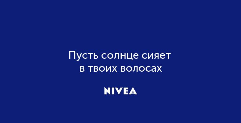 Слоган для NIVEA