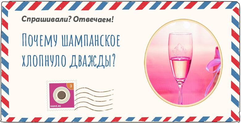 Шампанское - мозговой штурм