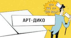 Арт-Дико