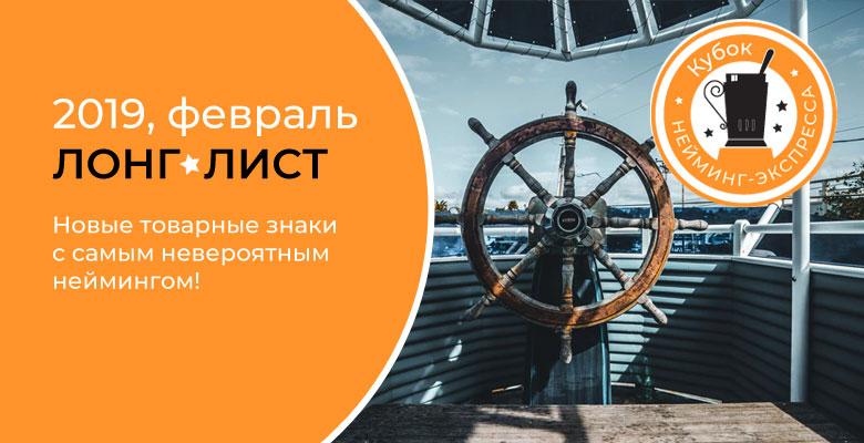 Кубок Нейминг-экспресса